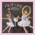 I Am A Ballerina Japanese Cover