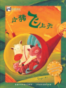 When Pigs Fly Chinese Cover