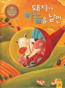 When Pigs Fly Korean Cover